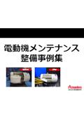 電動機メンテナンス整備事例集