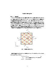 【技術資料】多方向ひび割れモデル 表紙画像