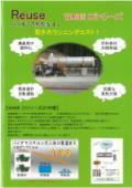 バイオマス乾燥キルン『WABE Dシリーズ』 表紙画像