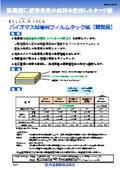 バイオマス粘着剤フィルムタック紙【開発品】