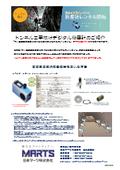 デジタル粉塵計LD-5R 日本マーツ(株)カタログ