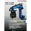 摩擦攪拌接合装置『ロボットFSW』 表紙画像