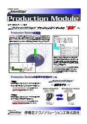 Production Module 評価パラメータ 表紙画像