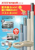 KISS紫外線対策シリーズ 製品カタログ