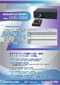 研究開発用FPD点灯検査装置『USG-103A』 表紙画像
