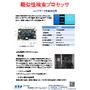 SSI製品紹介_類似検索プロセッサ.jpg