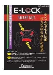 ゆるみ止め(緩み止め)効果を追求したナット!『SMART NUT』 表紙画像