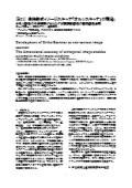 デジタルアーカイブ学会 非接触式イメージスキャナ「オルソスキャナ」の開発