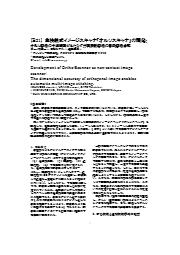 デジタルアーカイブ学会 非接触式イメージスキャナ「オルソスキャナ」の開発 表紙画像
