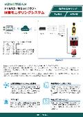 【環境IoT事例】騒音モニタリングシステム(騒音レベル表示器) 製品カタログ 表紙画像