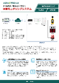 【環境IoT】騒音モニタリングシステム(騒音レベル表示器) 製品カタログ 表紙画像