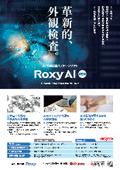 《脱ブラックボックス》見える、触ってわかる検査AI『RoxyAI』 表紙画像