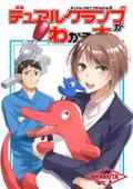 【漫画資料】デュアルクランプがわかる本