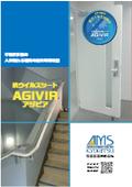 抗ウイルスシート AGIVIR(アジビア) パンフレット