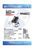 ポータブル燃焼排ガス分析計『testo350J』※レンタルOK