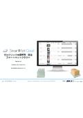在庫管理・発注自動化ソリューション『Smart mat』 表紙画像