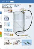 ドラムポンプ(エア式) エアプレッシャーポンプ ドラム缶内の液体を圧縮空気の力で押し出すポンプ クローズドラム缶 表紙画像