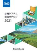 2021年度版 計測システム 総合カタログ 表紙画像