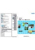 2019年度版 計測システム 総合カタログ 表紙画像