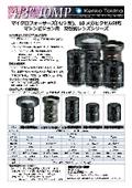 マイクロフォーサーズ、10メガピクセル対応 高性能レンズシリーズ