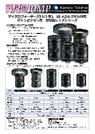 マイクロフォーサーズ、10メガピクセル対応 高性能レンズシリーズ 表紙画像