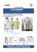 医療用防護服『アイソレーションガウン(TK-700G)』