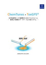 化合物の安全性評価とリスク評価のためのプラットフォーム『ChemTunes & ToxGPS』 表紙画像