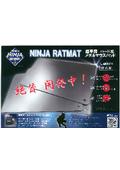 メタルマウスパッド『NINJA RATMAT』