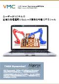 ユーザー自ら物理シミュレータを開発することができるツール【物理エンジン「AGX Dynamics」】