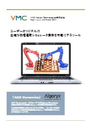 ユーザー自ら物理シミュレータを開発することができるツール【物理エンジン「AGX Dynamics」】 表紙画像
