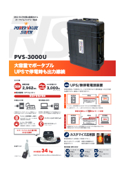 ポータブルバッテリー電源 PVS-3000U 蓄電池 大容量 表紙画像