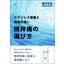 【解説資料】ステンレス容器と相性の良い撹拌機の選び方 表紙画像
