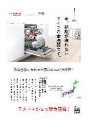 食洗機 ドイツブランドだから、納期・受注にコロナの影響無し!食器洗い機『BOSCH(ボッシュ)ビルトイン45cm前面操作タイプ』 表紙画像