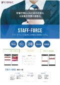 作業工程管理システム『STAFF-FORCE』