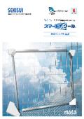 スマート窓クール 商品カタログ