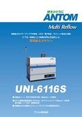 小型リフロー装置 【UNI-6116S】