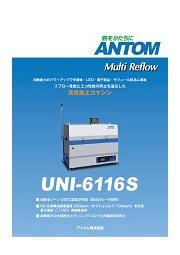 小型リフロー装置 【UNI-6116S】 表紙画像