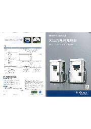 EV/PHEV車用 大出力急速充電器『SDQC2F90シリーズ』 表紙画像