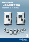 EV/PHEV車用 大出力急速充電器『SDQC2F90シリーズ』