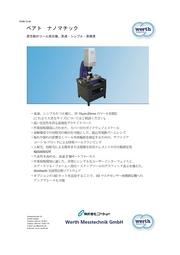 工具測定機 ナノマティック200 (ベアト社製) 表紙画像