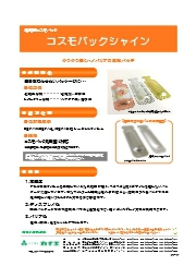 【製品カタログ】コスモパックシャイン 表紙画像