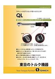 QL型トルクレンチ(黒い樹脂グリップ)カタログ 表紙画像