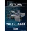 A800B-G2 210405(販促用).jpg