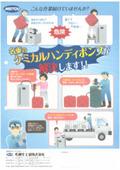 工業薬品やオイルの移送を簡単・安全に!『ケミカルハンディポンプ』販促ちらし 表紙画像