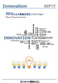 RPAによる業務効率化ソリューション