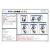 Tcc-Q003 生物検査システム.jpg