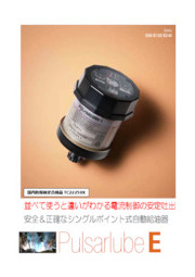 自動給油器 パルサールブE型カタログ  表紙画像