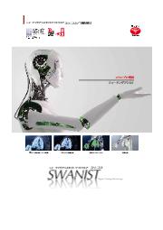 塗装ロボット用ソフト『スワニスト』カタログ 表紙画像
