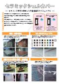 木材、コンクリートの超耐久型塗材・多用途型セラミックス塗料『セラミックシェルカバー』