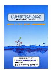 光触媒屋内水性塗料『ルミチタンNAG』 表紙画像